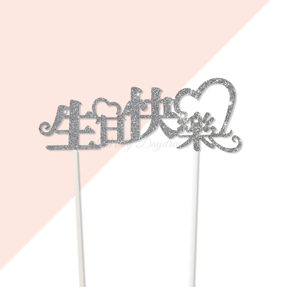生日快乐 Happy Birthday Chinese Wording Silver Glitters Cake