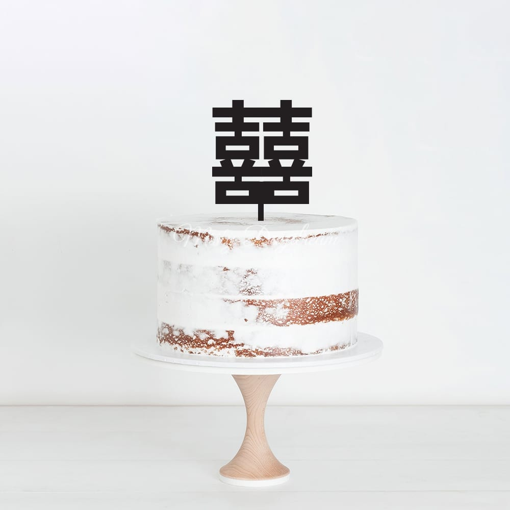 Chinese Character Shuang Xi 囍 - Cake Topper - Misty Daydream
