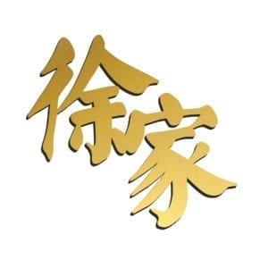 custom-chinese-2