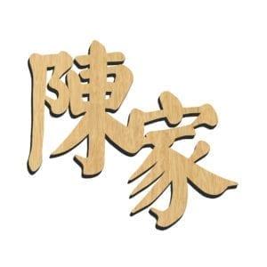 custom-chinese